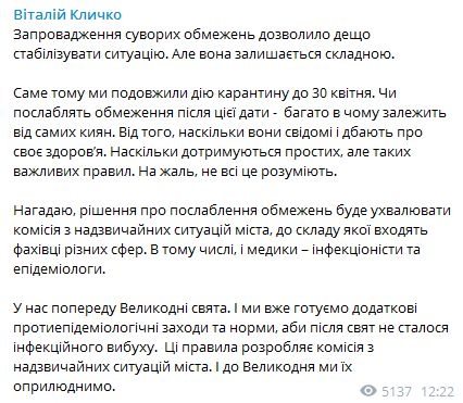COVID-19: на Пасху в Киеве готовят усиление карантинных ограничений - Кличко