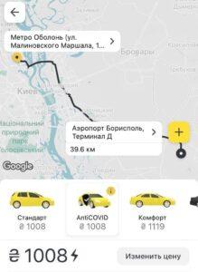 Из-за локдауна стоимость такси поднялась в 3-4 раза