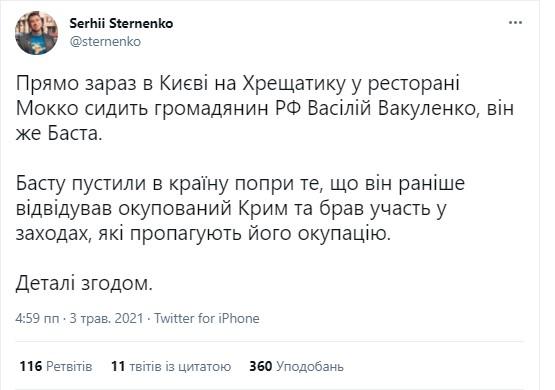 Баста в Киеве, его пустили, несмотря на посещение оккупированного Крыма — Стерненко