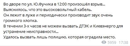 Замкнуло кабель после ливне: в Киеве во дворе дома произошел взрыв