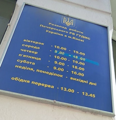Паспортный стол Печерского района (ОВИР)